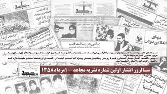 سالگرد انتشار نشریه مجاهد