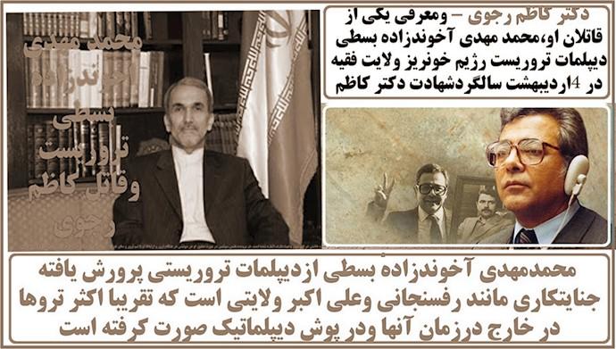 ترور دکتر کاظم رجوی در ژنو توسط ۱۳تروریست ارسالی از ایران آخوندها