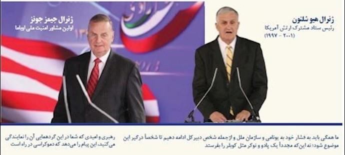 ژنرال جیمز جونز و ژنرال هیو شلتون در گردهمایی بزرگ مقاومت ایران ۱۳۹۲