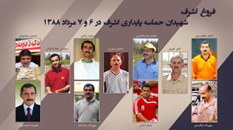 فروغ ایران شهیدان ۶-۷ مرداد ۸۸