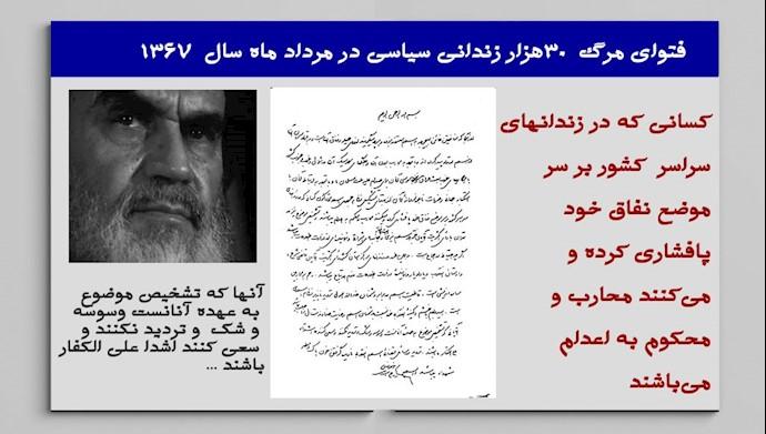 قتلعام سال ۶۷ـ فتوای مرگ ۳۰هزار زندانی سیاسی در سراسر ایران