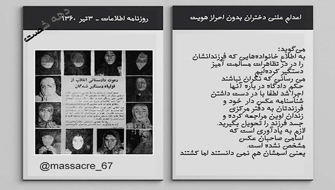 قتلعام ۶۷ـ تیرباران دانشآموزانی که نمیشناختند