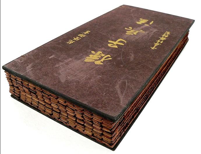 یکی از نسخههای قدیمی کتاب «هنر جنگ» نوشته سون تزو نویسنده چینی در سده ششم پیش از میلاد