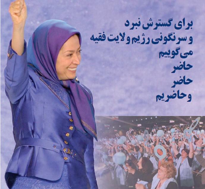 مریم رجوی در گردهمایی بزرگ مقاومت به همراه هموطنان برای رزم بیشتر برای آزادی حاضر