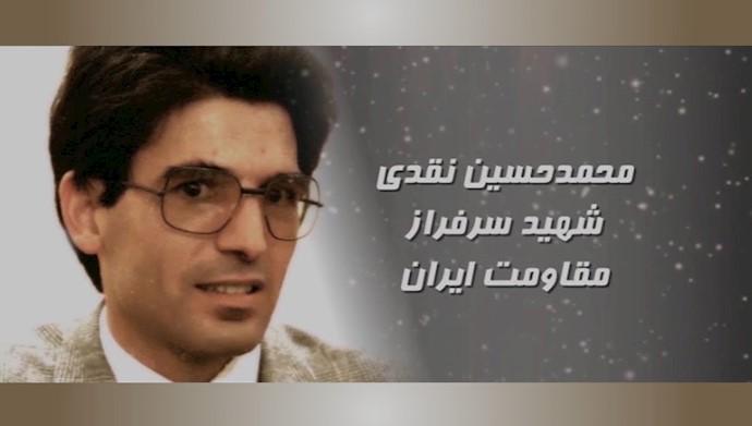 محمدحسن نقدی شهید سرفراز مقاومت ایران
