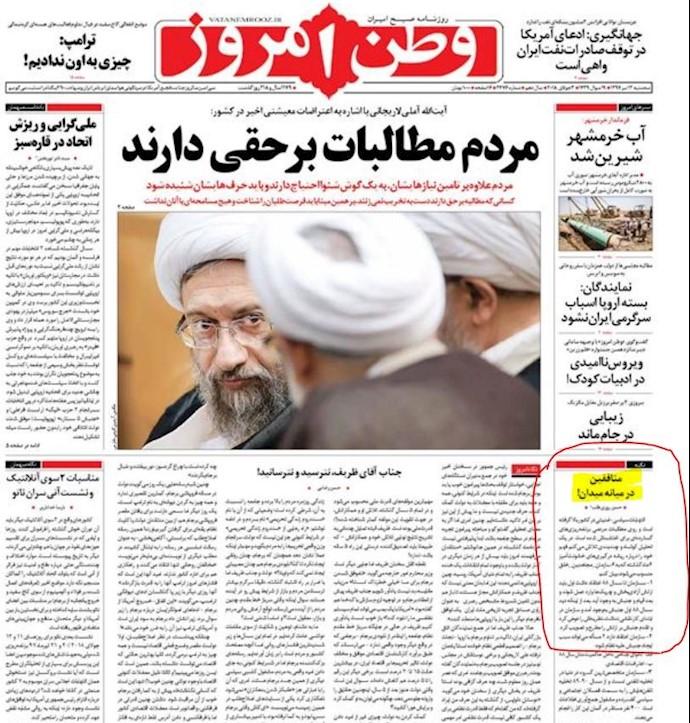روزنامه حکومتی وطن امروز ۱۲تیر ۹۷