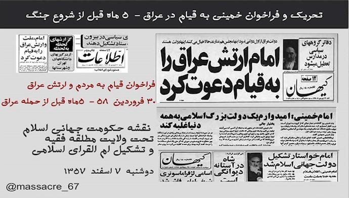 قتلعام ۶۷ـ دخالت و تحریک سیاسی و نظامی خمینی در عراق