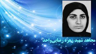مجاهد شهید زهره رضایی واحد