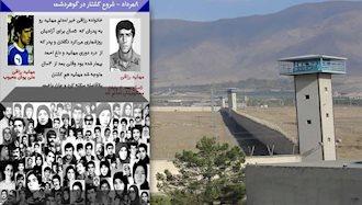 قتل عام زنان مجاهدخلق در زندان گوهردشت
