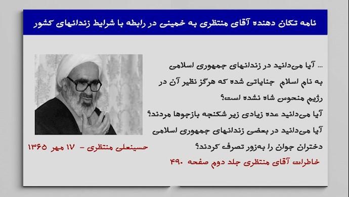 قتلعام سال ۶۷ـ نامه منتظری به خمینی در تاریخ ۱۷مهر ۱۳۶۵