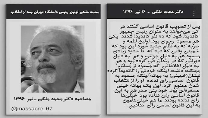 قتلعام ۶۷ـ مصاحبه دکتر ملکی و اشاره به نخستین انتخابات ریاست جمهوری