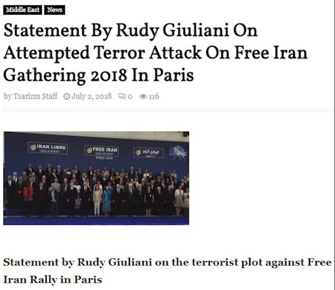 بیانیه رودی جولیانی - طراحی رژیم ایران برای حمله به گردهمایی ایران