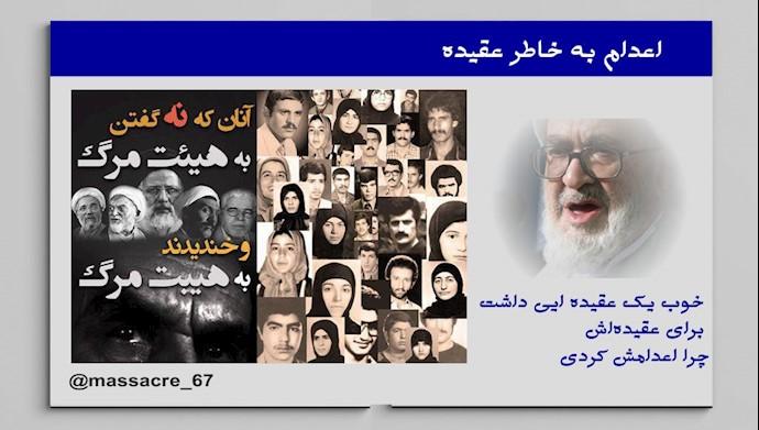قتلعام سال ۶۷ـ اعدام زندانیان سیاسی به جرم ابراز عقیده