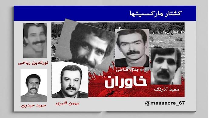 قتلعام سال ۶۷ـ اعدام زندانیان سیاسی مارکسیست تا نیمه شهریور ۱۳۶۷