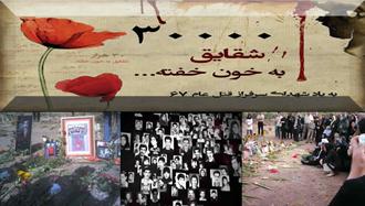 قتلعام ۳۰هزار زندانی سیاسی