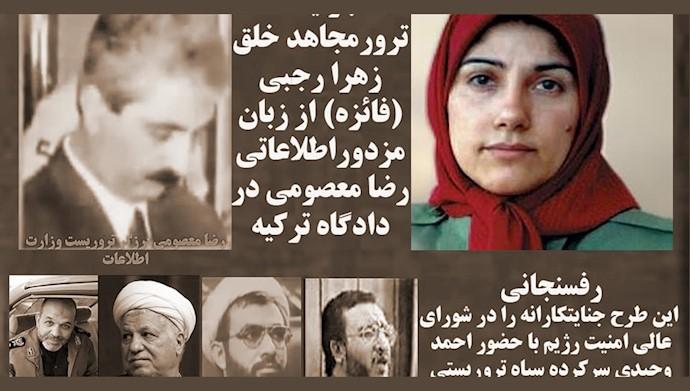 ترور مجاهد خلق زهرا رجبی در ترکیه توسط تروریستهای رژیم آخوندی