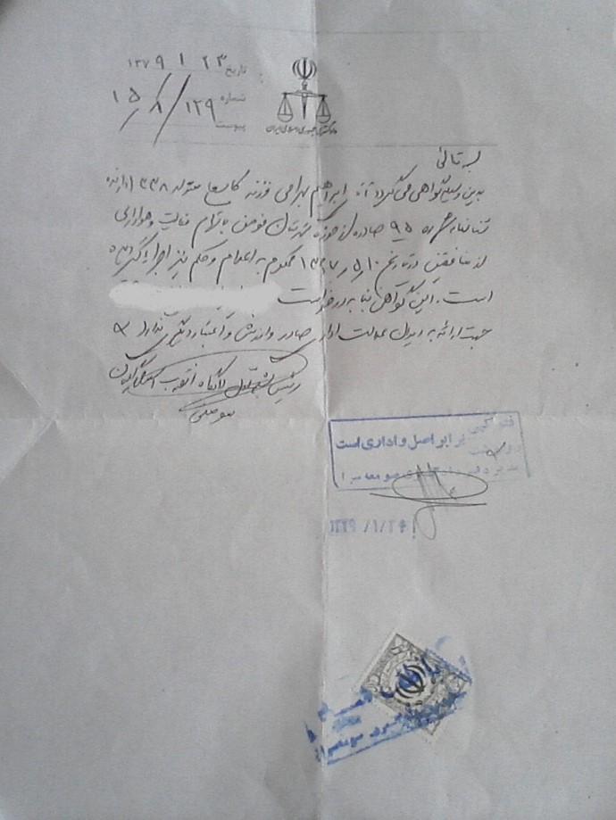 متن گواهی اعدام ابرااهیم بهرامی