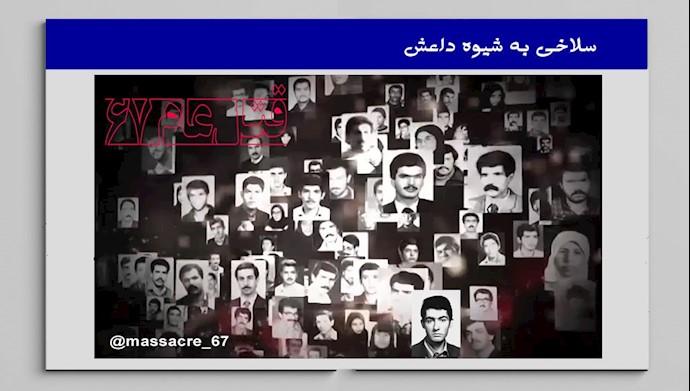 قتلعام سال ۶۷ـ سلاخی انسانها ۲۵سال قبل از پیدایش داعش