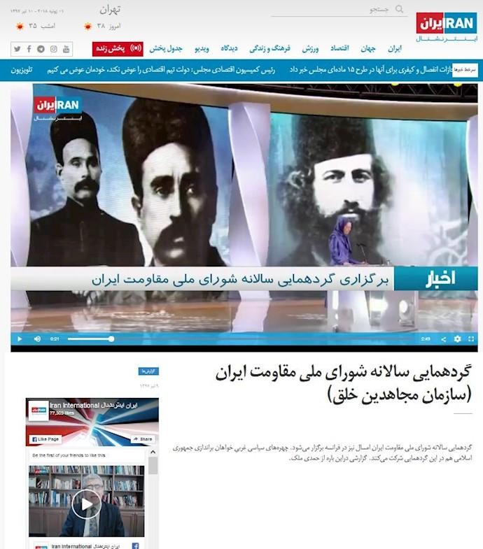 گردهمایی سالانه شورای ملی مقاومت ایران