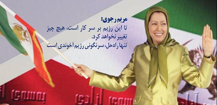 گردهمایی بزرگ مقاومت ایران ۱۳۹۲