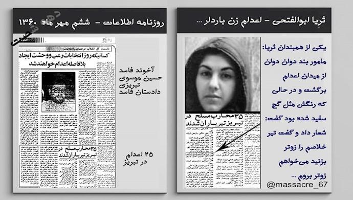 قتلعام سال ۶۷ـ دهه شصت ـ اعدام دهها مجاهد در تبریز با فرمان دادستان فاسد