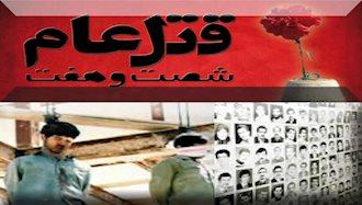 قتلعام زندانیان سیاسی و اعدامهای خیابانی مردم حامی مجاهدین