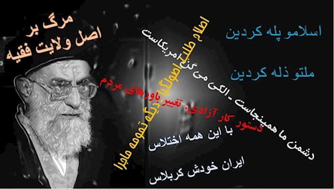 شعار مردم و جوانان در واکنش به دزدی و چپاول آخوندهای حاکم بر ایران