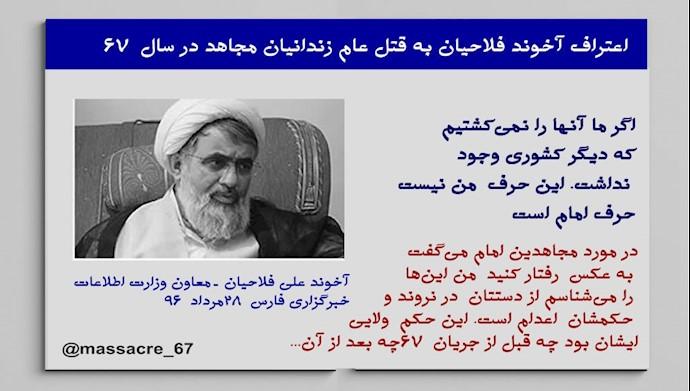 قتلعام سال ۶۷ـ اعتراف وزارت اطلاعات آخوندی بهقتلعام زندانیان مجاهد