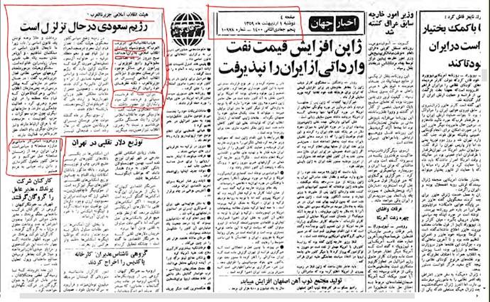 روزنامه کیهان – ۴اردیبهشت ۵۸