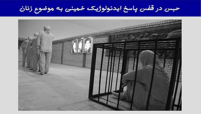 قتلعام سال ۶۷ـ حبس در قفس پاسخ ایدئولوژیک خمینی به موضوع زنان