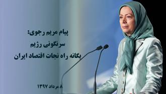 پیام مریم رجوی. سرنگونی رژیم، یگانه راه نجات اقتصاد ایران