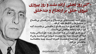 قیام ۳۰تیر مردم ایران در دفاع از دکتر مصدق
