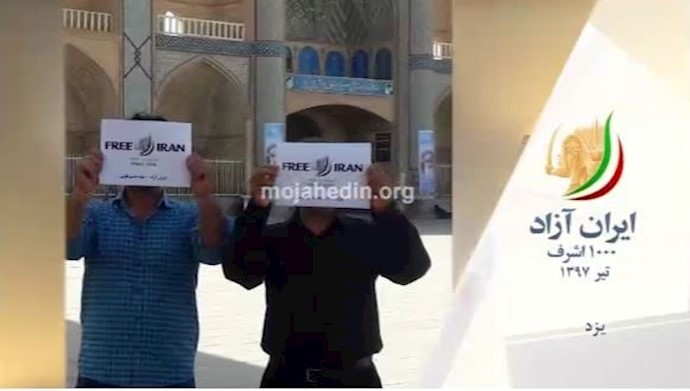 دعوت به گردهمایی بزرگ ایرانیان یزد
