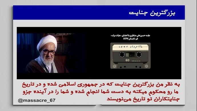 قتلعام سال ۶۷ـ افشای فایل صوتی آقای منتظری در ۱۹مرداد ۱۳۹۵