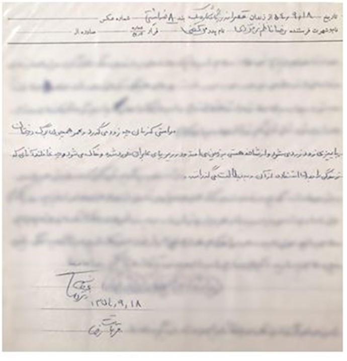 نامه زندان رضا ناظم زمردی