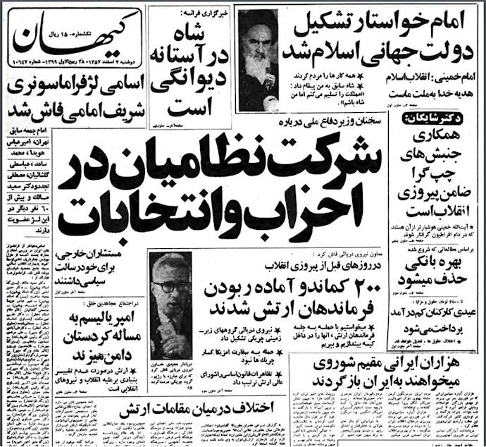 کلیشه روزنامه کیهان – ۷اسفند ۵۷