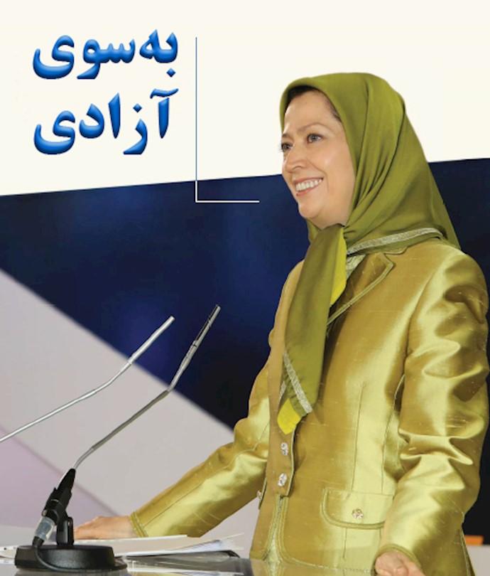 سخنرانی مریم رجوی در گردهمایی بزرگ مقاومت ایران ۱۳۹۲