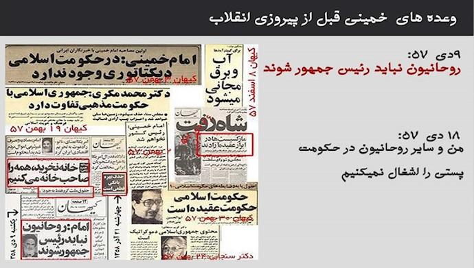 قتلعام ۶۷ـ وعدههای خمینی در روزهای قبل از پیروزی انقلاب