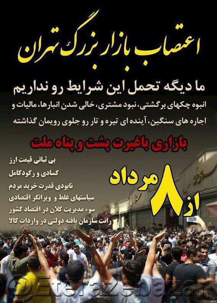 فراخوان به اعتصاب بازاریان در تهران ۸مرداد ۹۷