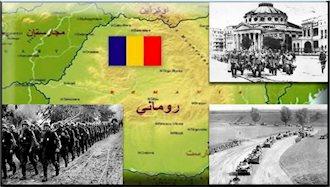 رومانی از اشغال نازیسم خارج شد