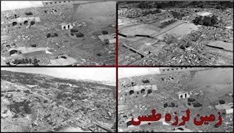 زمینلرزه طبس هزاران انسان را کشت