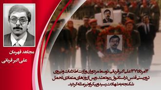 مجاهد قهرمان علی اکبر قربانی