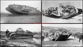 تانکها برای نخستین بار در جبهه جنگ بهکار گرفته شدند