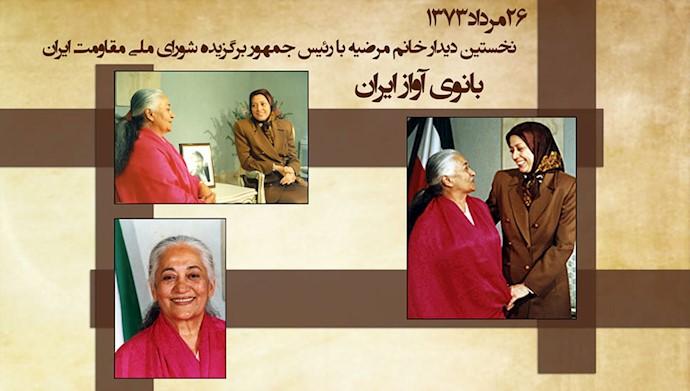 نخستین دیدار خانم مرضیه، بانوی هنر و آواز ایران، با خانم مریم رجوی