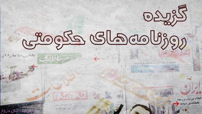 مروری بر رسانههای حکومتی – سهشنبه ۲۳مرداد ۹۷