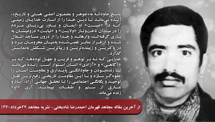 مجاهد شهید احمدرضا شادبختی