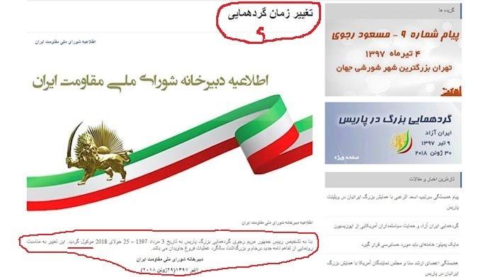 نمونهیی از سایت و اطلاعیه جعلی وزارت اطلاعات