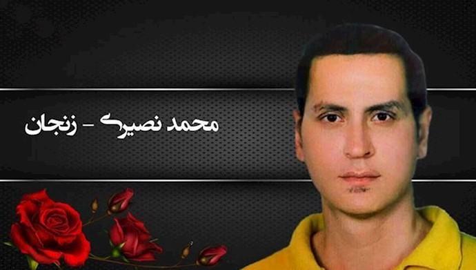 محمد نصیری شهید قهرمان قیام دیماه زنجان که زیر شکنجه بهشهادت رسید