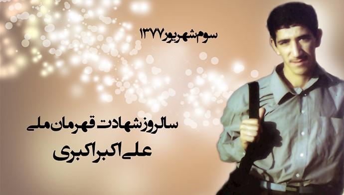علی اکبر اکبری قهرمان ملی