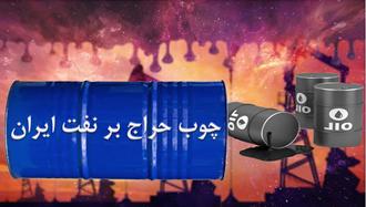 چوب حراج بر نفت ایران